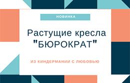 """Растущие детские кресла """"БЮРОКРАТ"""""""