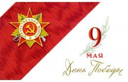 Выходной 9 мая в честь Великого праздника Победы!